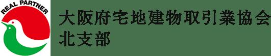 大阪府宅地建物取引業協会 北支部